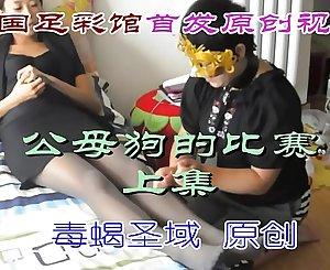 Chinese female domination 984